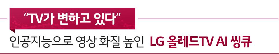 인공지능으로 영상 화질 높인 LG 올레드 TV AI 씽큐