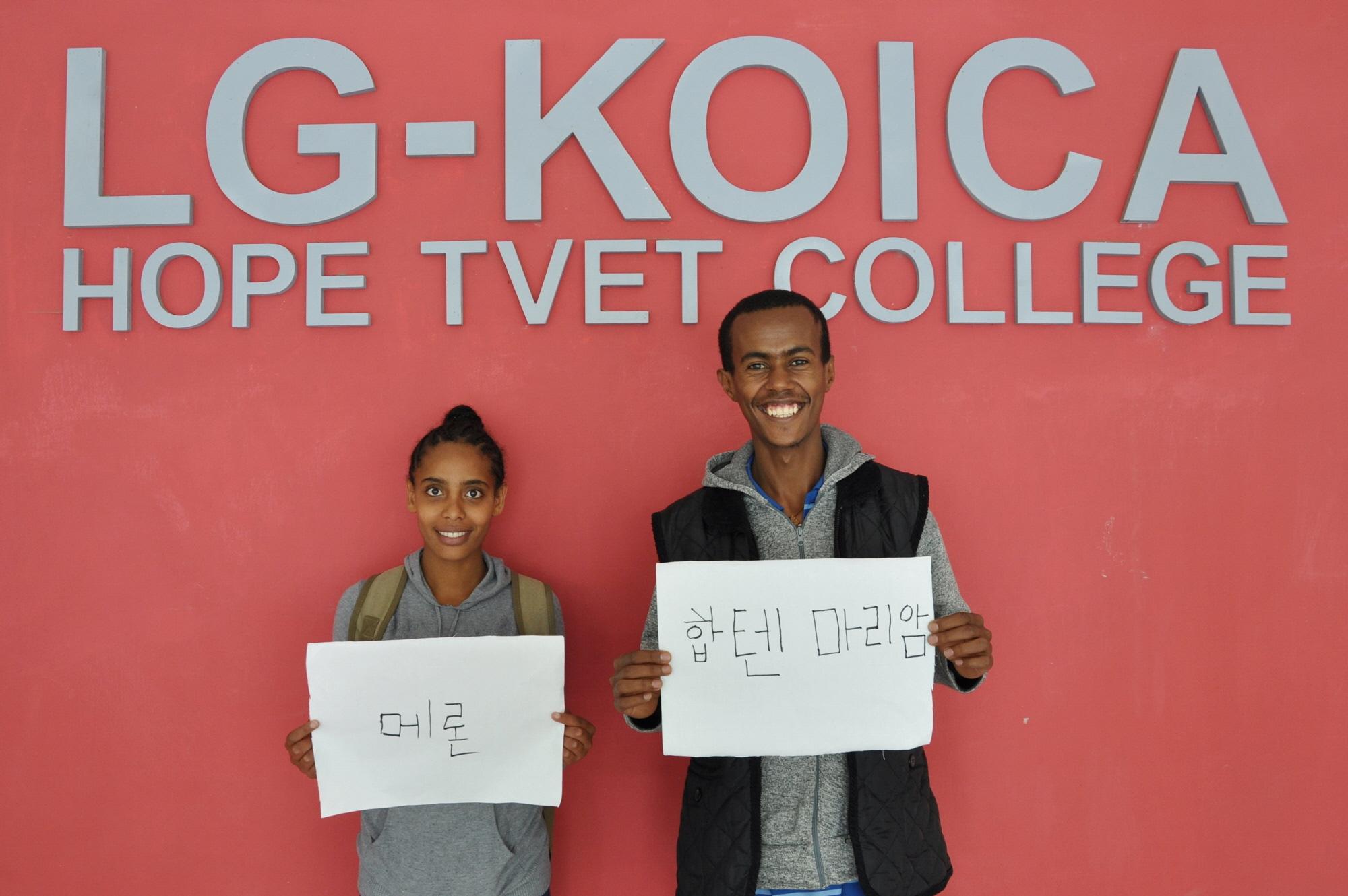 LG전자가 지난 달 중순부터 이달 5일까지 총 6회에 걸쳐 에티오피아 참전용사 후손 30여 명을 대상으로 한글 수업을 진행했다. 사진은 에티오피아 참전용사 후손들이 자신의 이름을 한글로 써서 소개하는 모습.