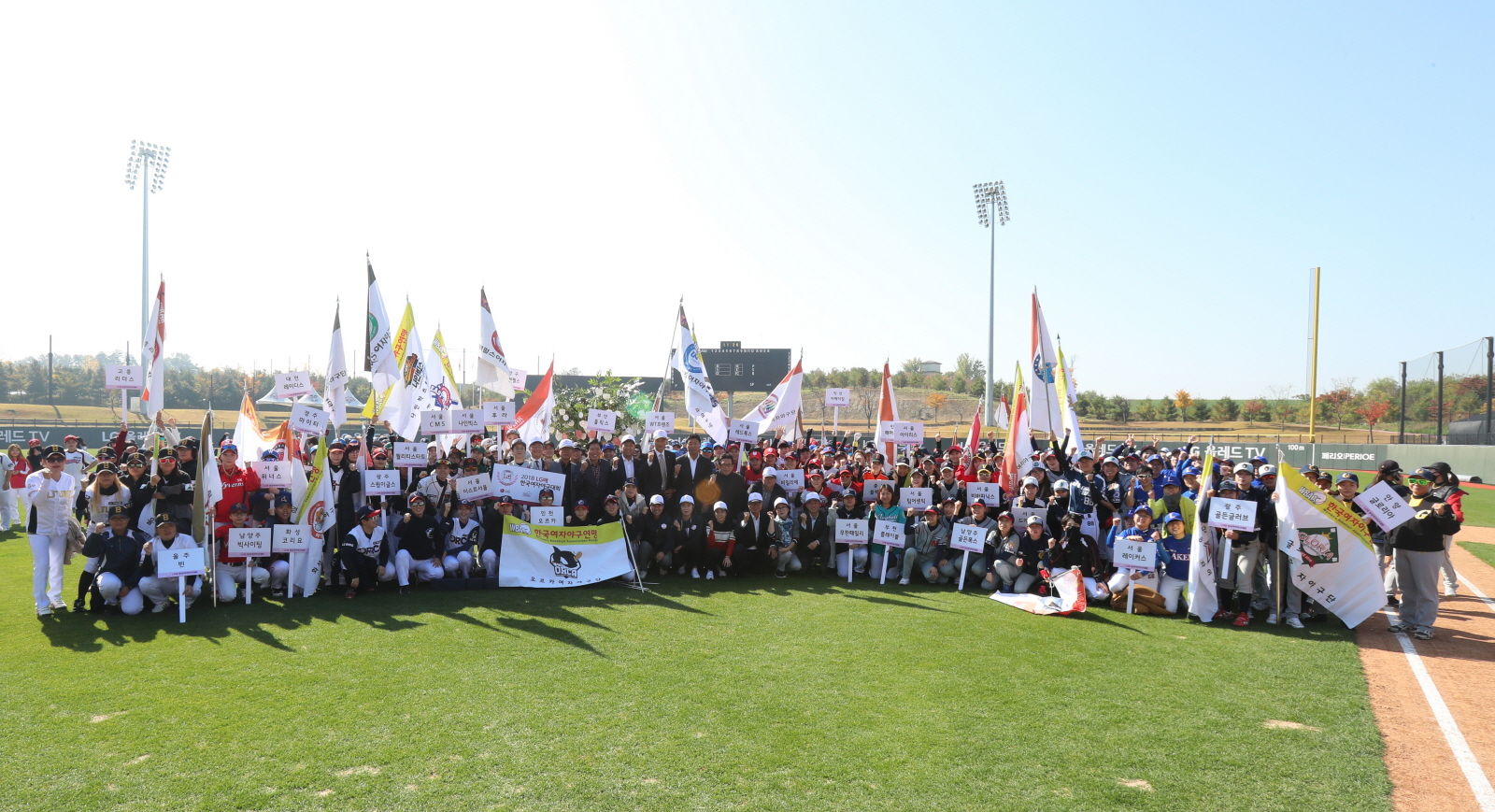 20일 경기도 이천 소재 'LG챔피언스파크'에서 열린 국내 최대 여자야구 리그 '2018 LG컵 한국여자야구대회' 개막식에서 여자야구 선수들과 대회 관계자들이 기념 촬영을 하고 있다.