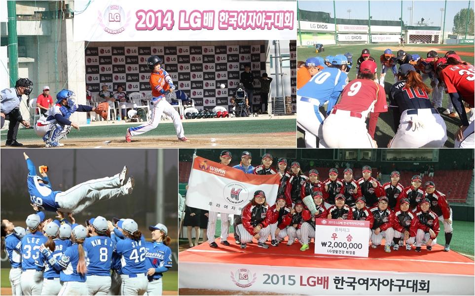 지난 LG배 한국여자야구 국내 대회 경기 모습
