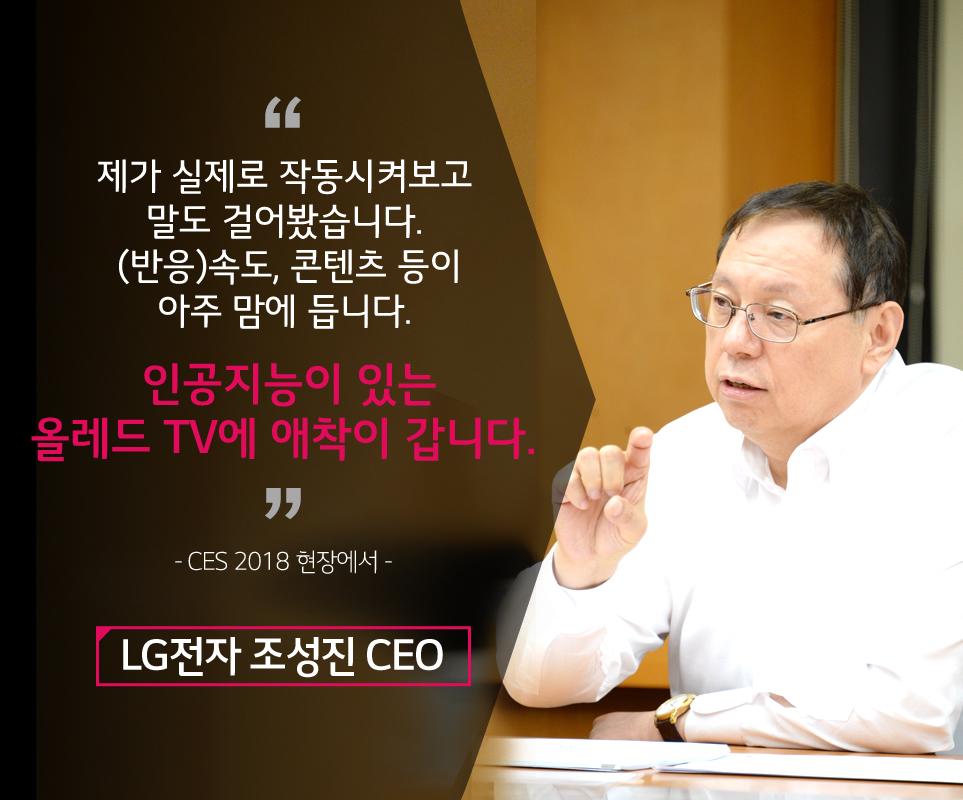 인공지능을 탑재한 올레드 TV에 대한 LG전자 조성진 CEO의 견해