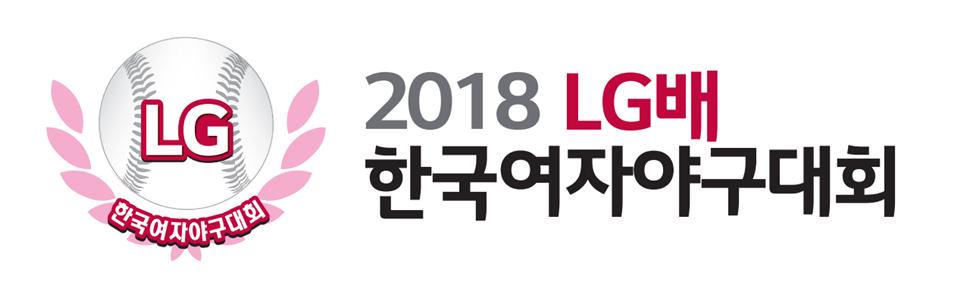 '2018 LG배 한국여자야구대회' 로고
