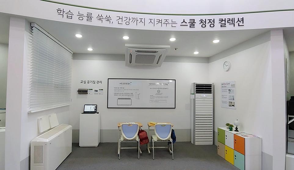 스쿨 청정 컬렉션 부스