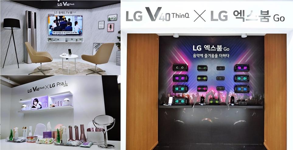 'LG V40 씽큐 스퀘어'에서 만날 수 있는 올레드 TV, 프라엘, 엑스붐 Go