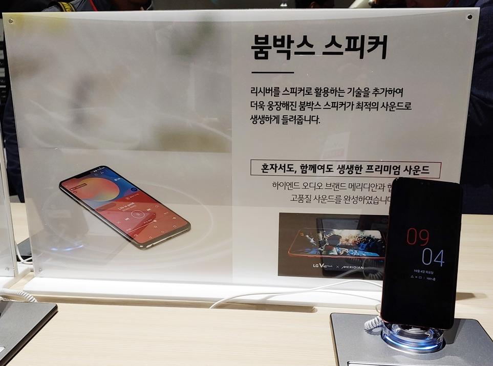 LG V40 씽큐 붐박스 스피커