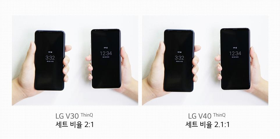 LG V30 씽큐와 LG V40 씽큐 비율 비교