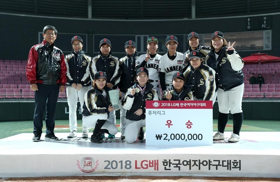 2018 LG배 한국여자야구대회 퓨처리그 우승팀, 인천 '해머스스톰'