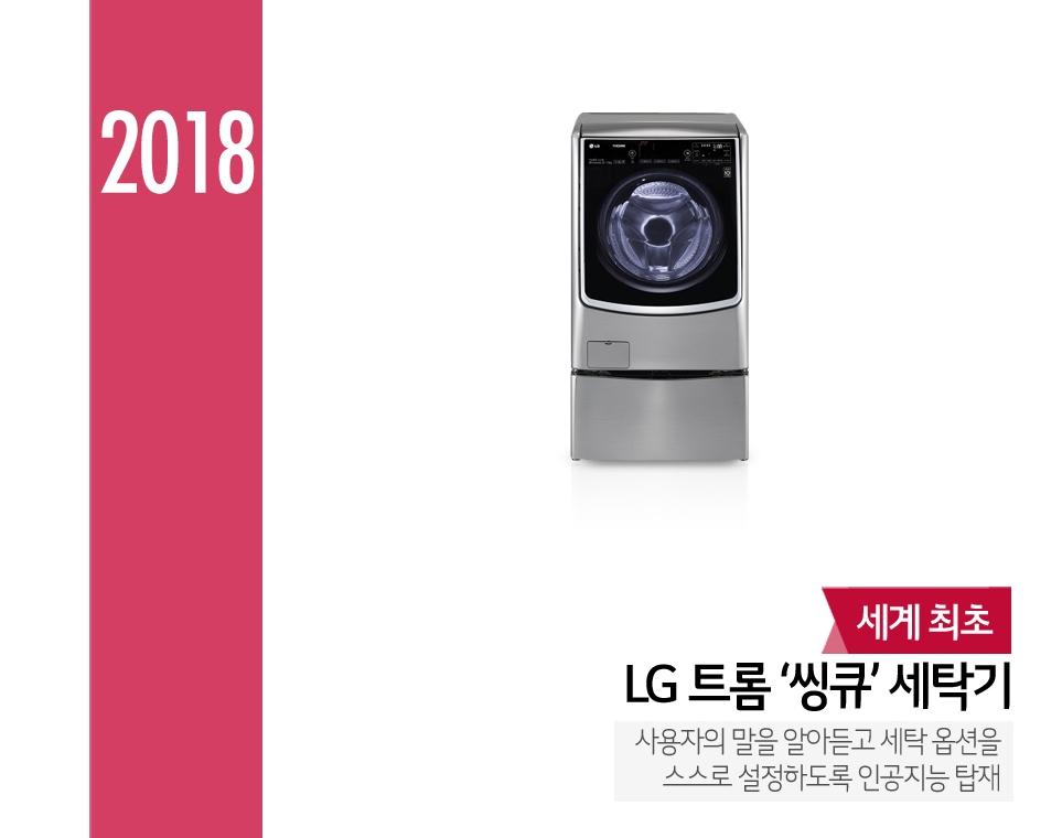 세계 최초 LG 트롬 '씽큐' 세탁기