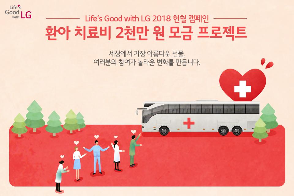 환아 치료비 2천만 원 모금 프로젝트
