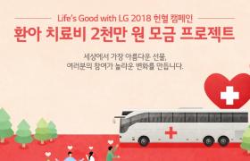 [Life's Good with LG 헌혈 캠페인] 따뜻한 사랑을 전해요