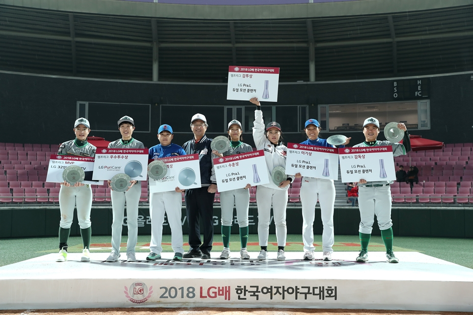 2018 LG배 한국 여자야구대회 시상식