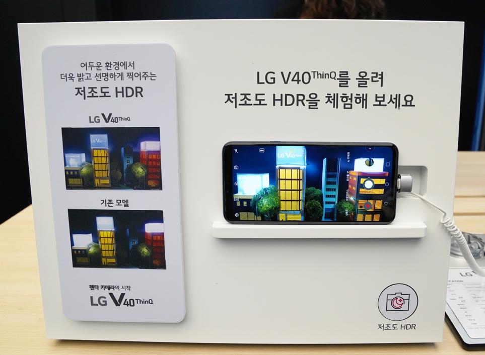 LG V40 ThinQ 저조도 HDR