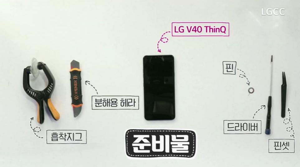 LG V40 ThinQ 분해 준비물