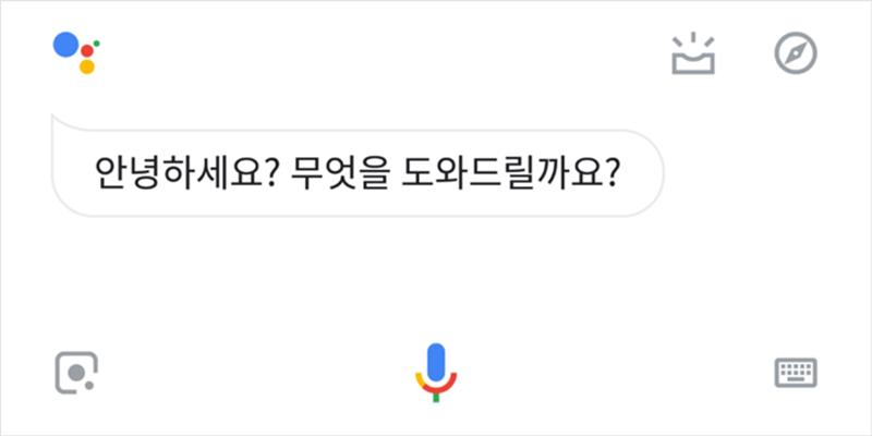 구글 어시스턴트