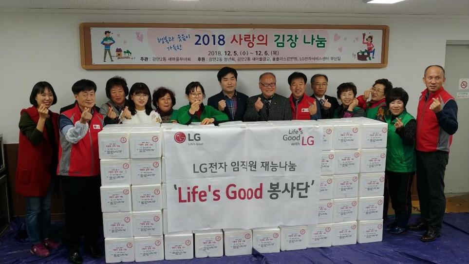 경남팀 <봉사의신봉사단> 12월 김장나눔 봉사활동