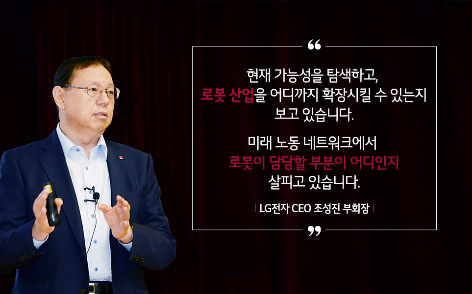 LG전자 CEO 조성진 부회장