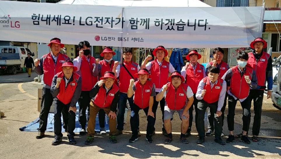 LG전자 한국서비스의 CSR 활동