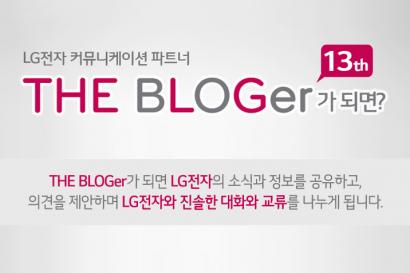 LG전자 커뮤니케이션 파트너 『더 블로거 13기』 모집