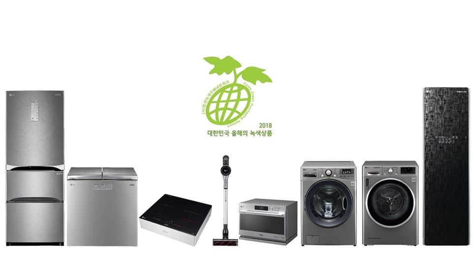 2018 대한민국 올해의 녹색상품