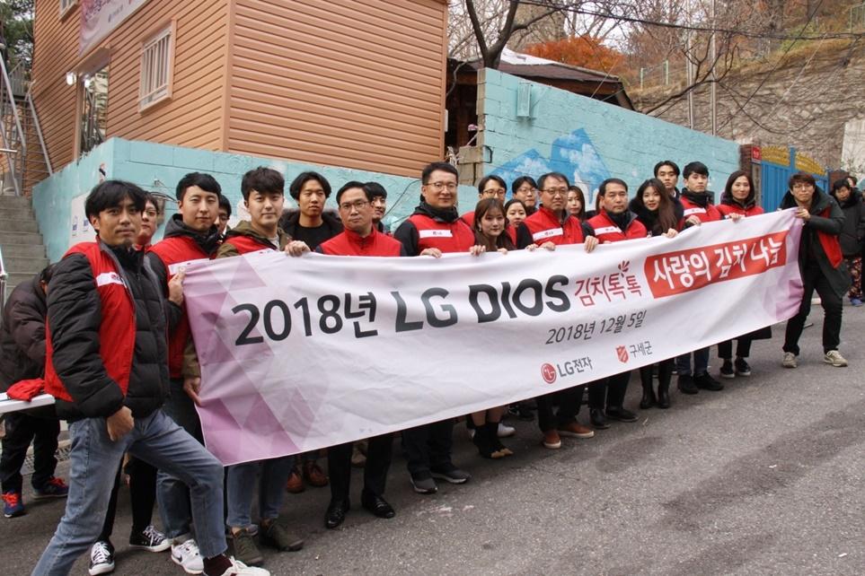 2018년 '사랑의 김치 나눔 행사'
