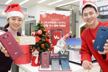 LG전자 스마트폰 구매 혜택: LG전자가 크리스마스, 연말·연시, 졸업·입학 등을 맞아, 보다 부담 없이 LG 스마트폰을 사용할 수 있도록 스마트폰 구매 혜택을 늘렸다. 전략 프리미엄 스마트폰 LG V40 ThinQ 구매 고객에게는 상품권 10만 원을 증정하고, 올해 출시한 LG 스마트폰을 구매하면 다양한 액세서리를 무료로 증정한다. 4일 모델이 서울 영등포구에 위치한 하이프라자 양평점에서 LG 스마트폰 구매혜택을 소개하고 있다.