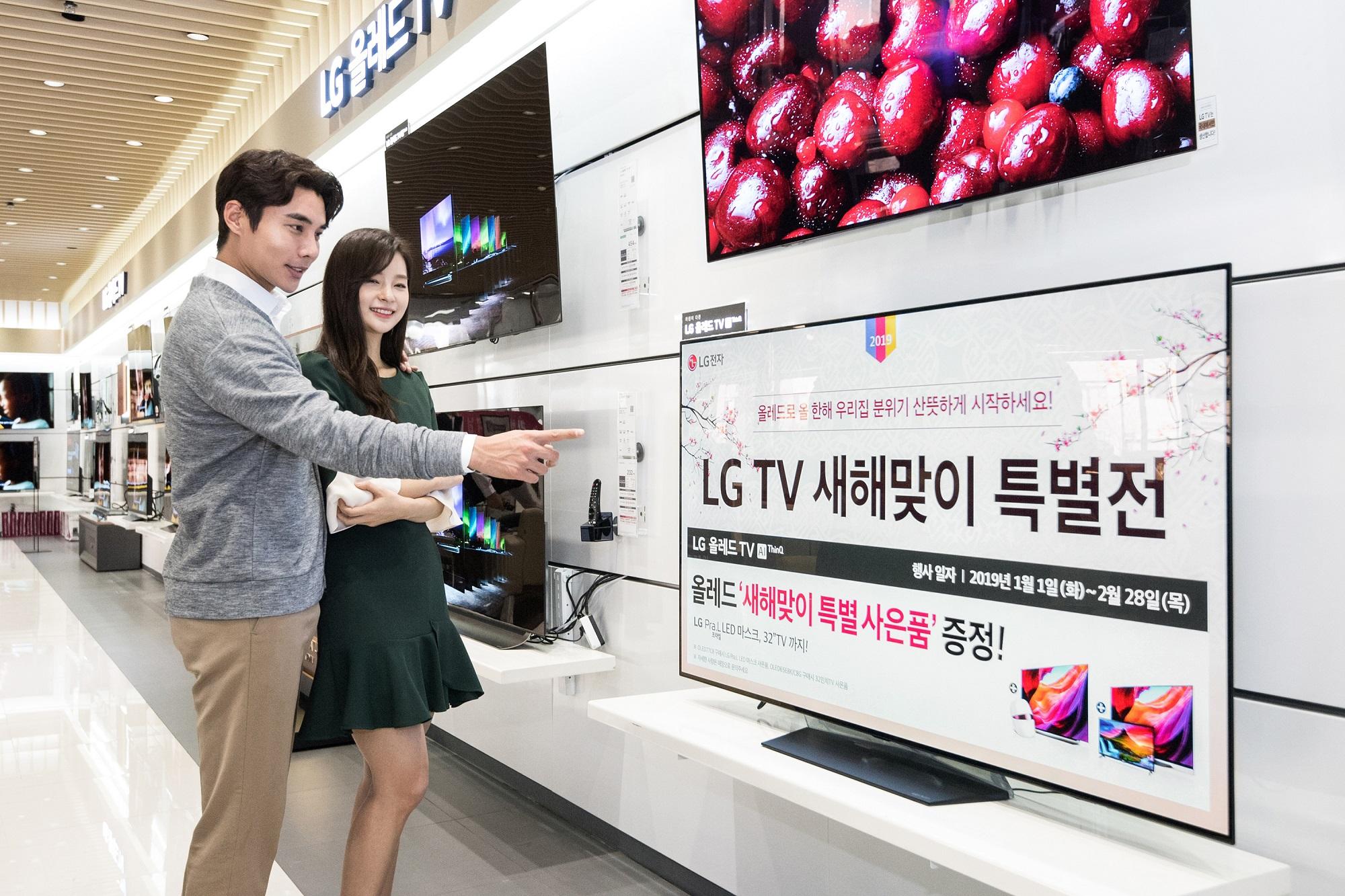 서울 양천구 신월로에 있는 LG전자 베스트샵 양천본점 매장에서 모델들이 'LG TV 새해맞이 특별전' 행사를 소개하고 있다.