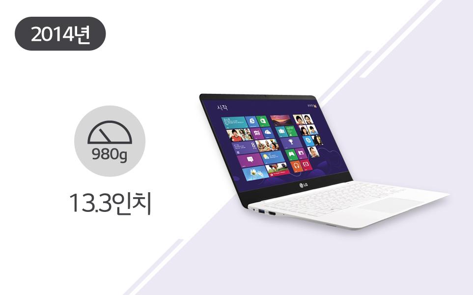 2014년에 출시한 13.3인치 LG 그램