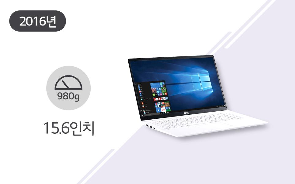 2016년에 출시한 15.6인치 LG 그램