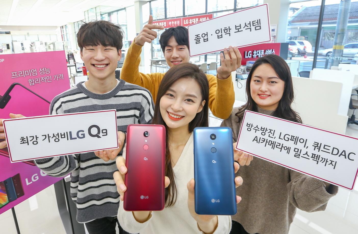 LG전자가 11일부터 17일까지 일주일간 진행한 LG Q9 체험단 응모 행사의 경쟁률이 100 대 1을 기록하며 인기를 끌었다. LG Q9은 40만 원대 가격에도 다양한 편의 기능들과 탄탄한 내구성이 입소문을 타면서 졸업·입학 시즌을 앞두고 실속 있는 선물을 직접 체험해 보고 고르겠다는 고객들의 지원이 이어졌다.18일 모델이 서울 양천구에 위치한 LG베스트샵에서 LG Q9을 소개하고 있다.