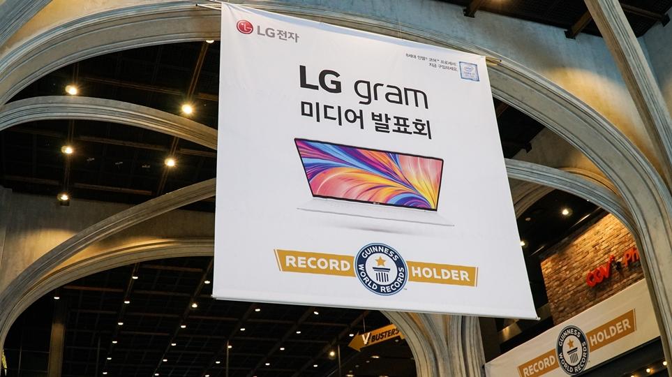 LG 그램 17 미디어 발표회 현장