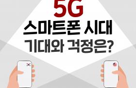 고객이 기대하는 5G 스마트폰, 핵심은 '배터리'와 '안정성'