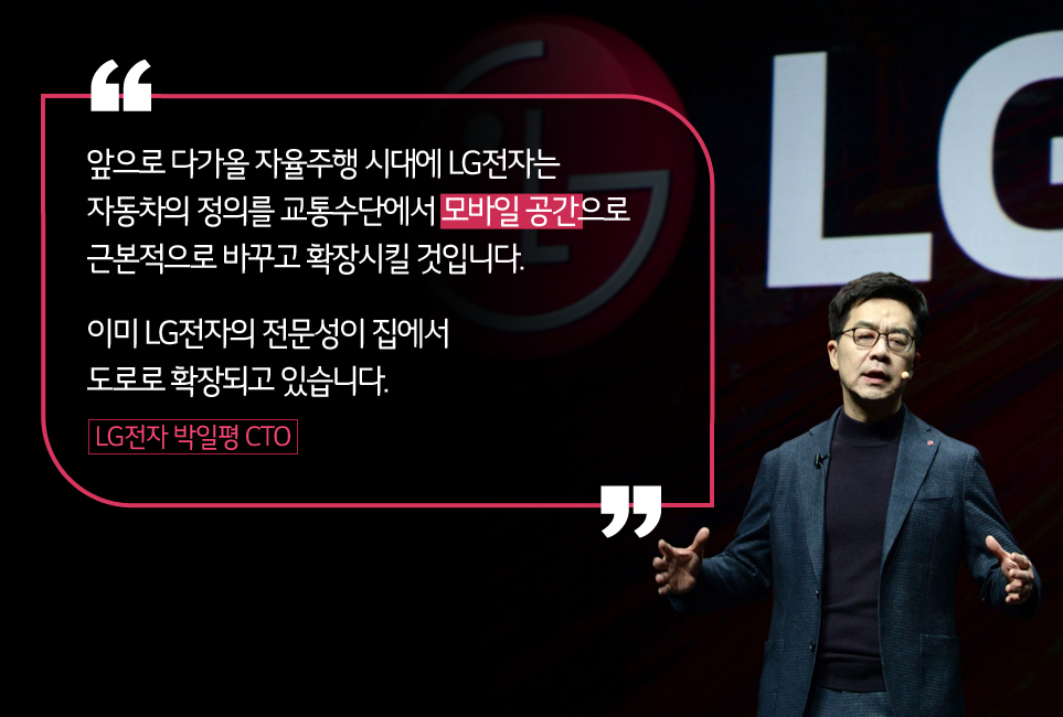 LG전자 박일평 CTO