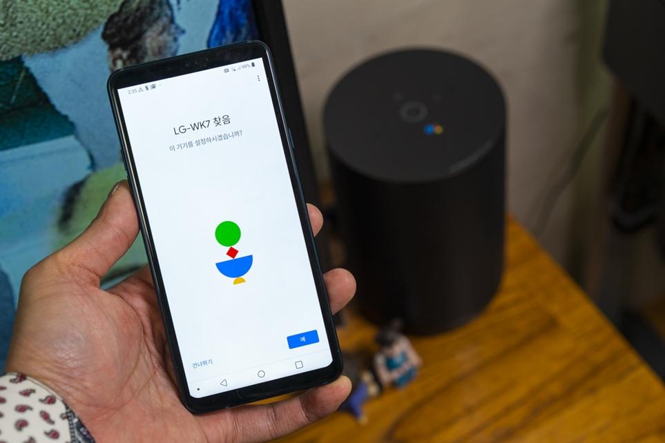Google Home(구글홈) 실행 화면