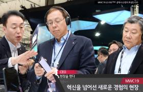 [CEO 현장을 뛴다 #1] MWC19 LG 부스에서 확인한 '새로운 경험'