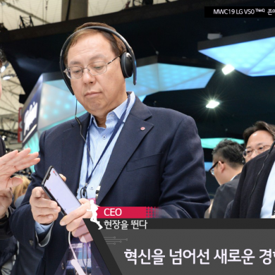 [CEO 현장을 뛴다] MWC19 LG 부스에서 확인한 '새로운 경험'