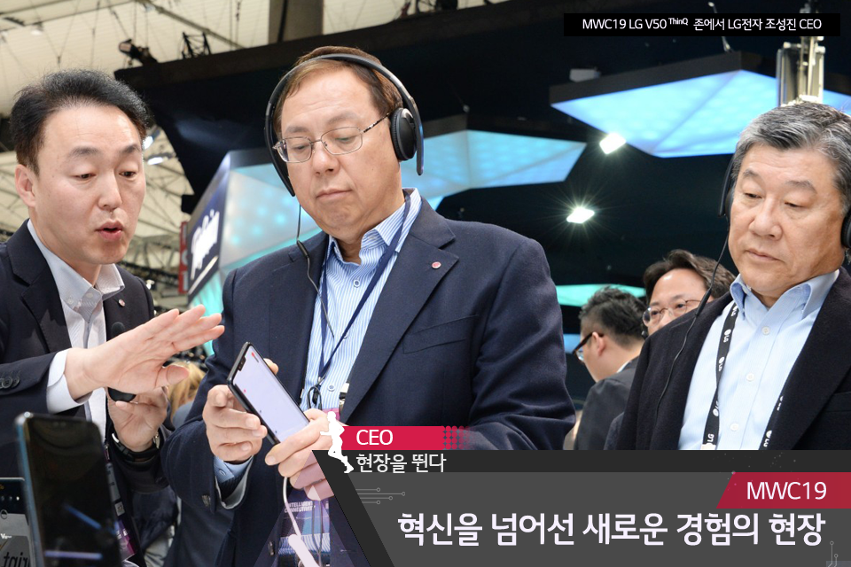 MWC19 LG V50 ThinQ 존에서 LG전자 조성진 CEO