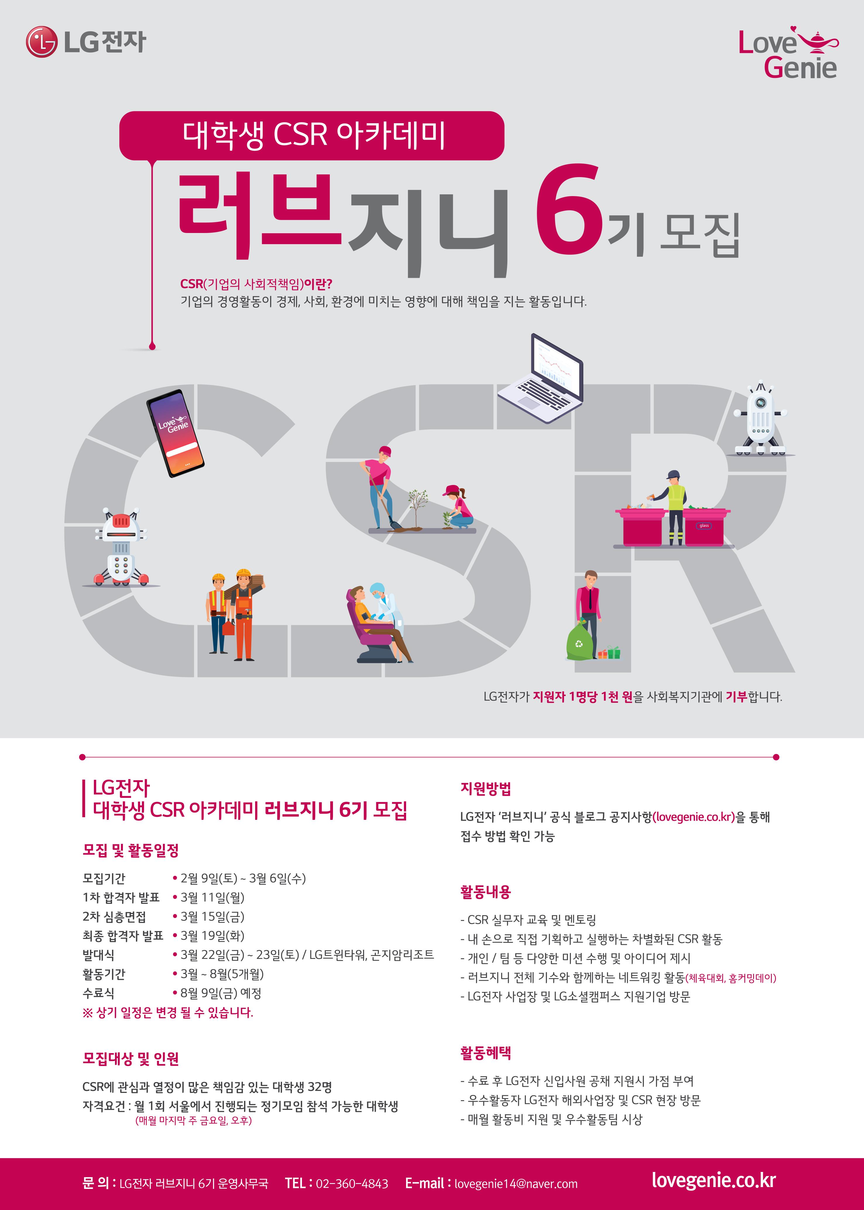 LG전자 대학생 CSR 아카데미 '러브지니' 6기 모집
