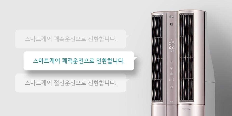 LG 휘센 씽큐 에어컨의 교감형 인공지능