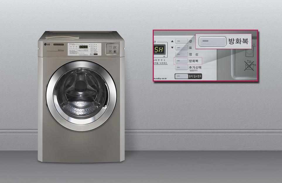 LG전자 방화복 세탁기의 방화복 전용 세탁 코스
