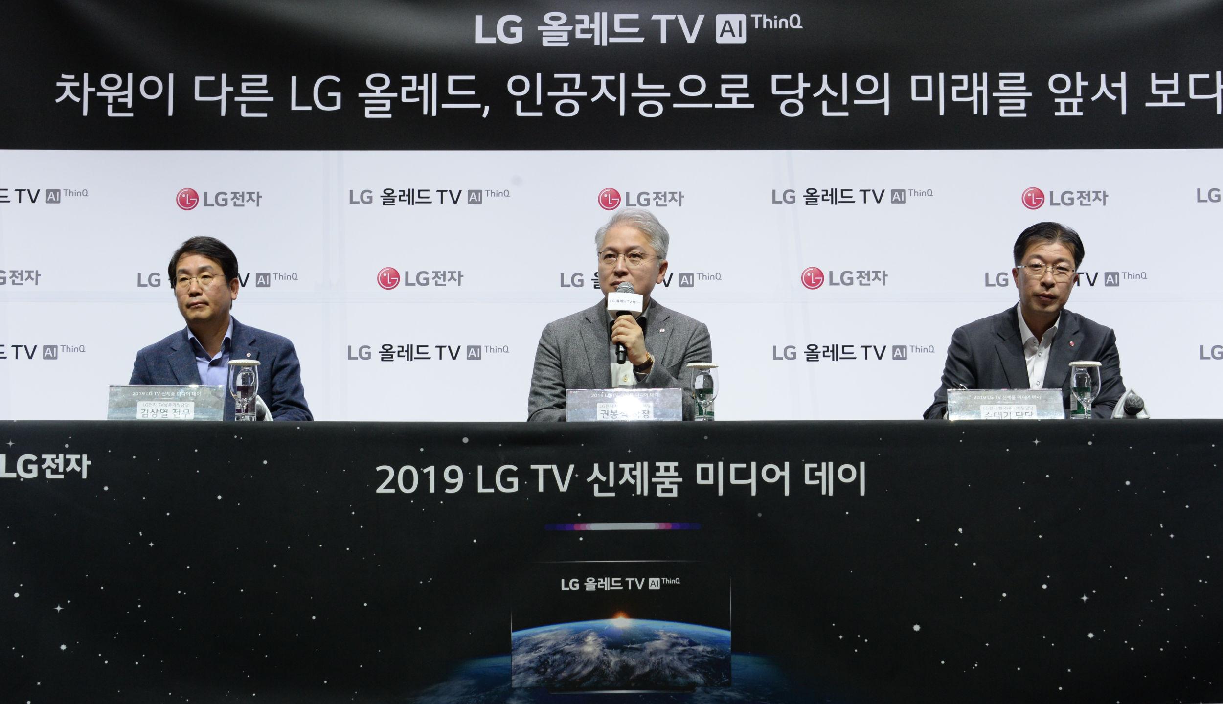 6일 서울 마곡 소재 LG사이언스파크에서 열린 2019년 LG TV 신제품 발표행사에서 TV상품기획담당 김상열 전무(왼쪽), MC/HE사업본부장 권봉석 사장(가운데), 손대기 한국HE마케팅담당(오른쪽)이 올해 TV 사업에 대해 발표하고 있다.