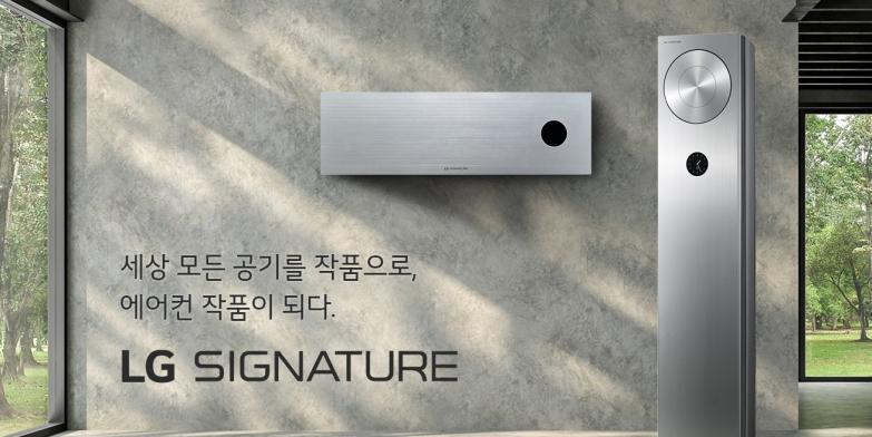超프리미엄 'LG 시그니처 에어컨', '사계절 作品'이 되다