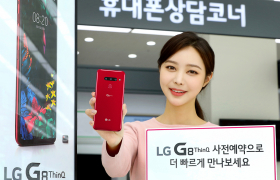 LG전자가 15일부터 21일까지 국내 이동통신 3사 전 매장, LG베스트샵 등에서 LG G8 ThinQ 예약판매를 시작한다. LG전자는 예약구매 고객들에게 1년 간 액정 무상무리, 스마트폰 케이스 무상증정 등 다양한 혜택을 제공한다. LG전자 모델이 LG G8 ThinQ 사전예약 프로그램을 소개하고 있다.
