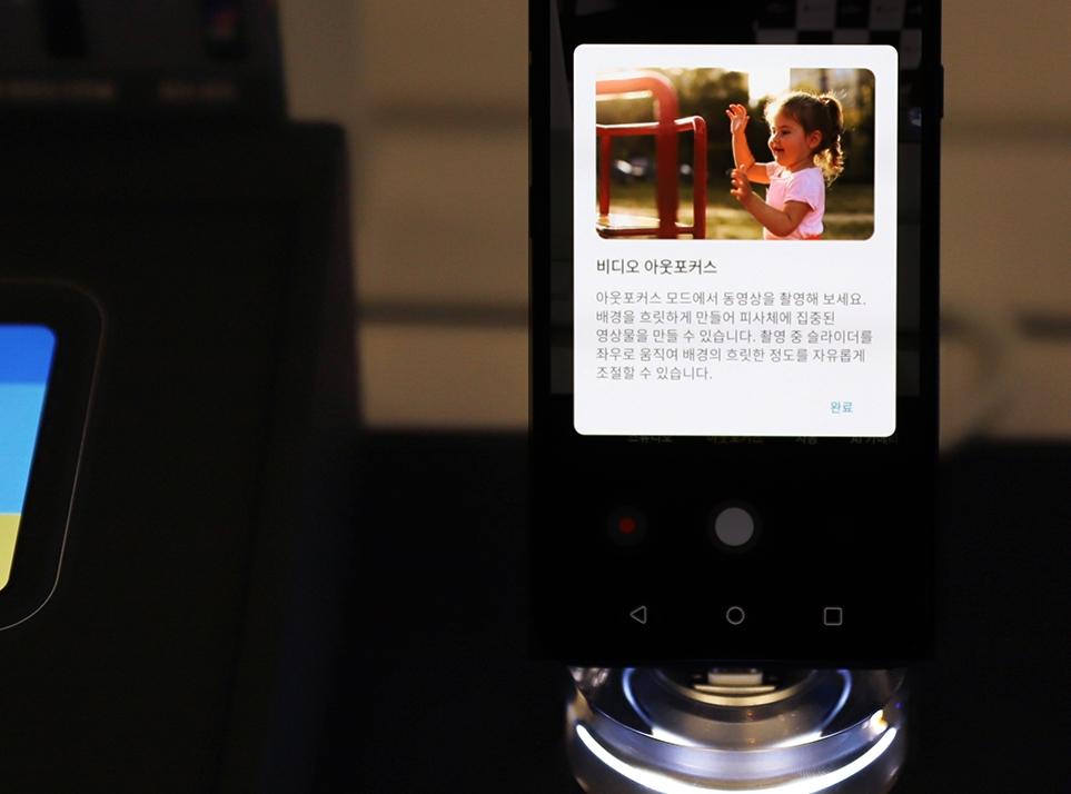 LG G8 ThinQ 아웃포커스 기능