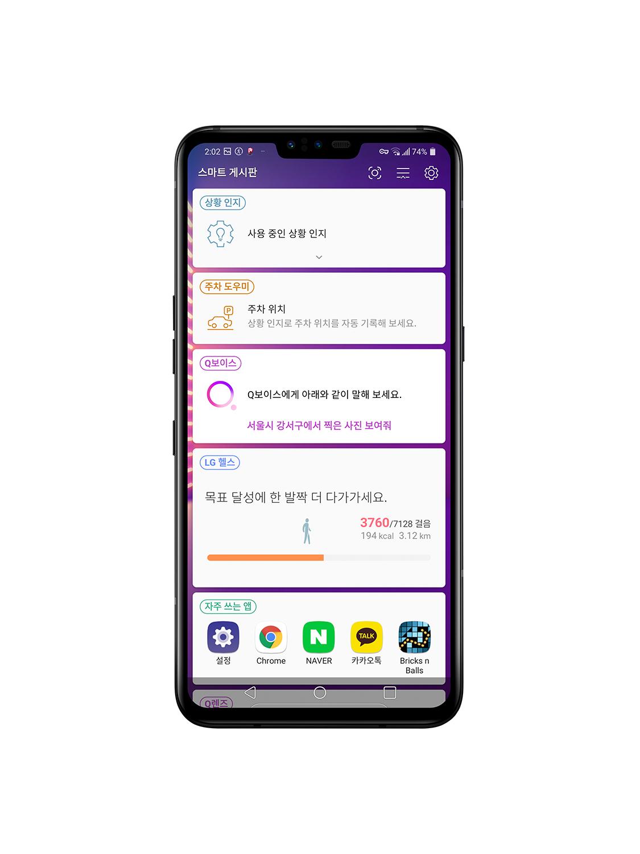 스마트폰 기본 화면에서 '스마트 게시판'을 이용하면 자주 사용하거나 현재 쓰고 있는 편의기능들을 한 눈에 볼 수 있다.