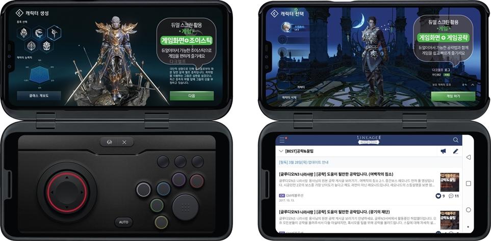 LG V50 ThinQ 듀얼 스크린 게임패드 활용 Tip
