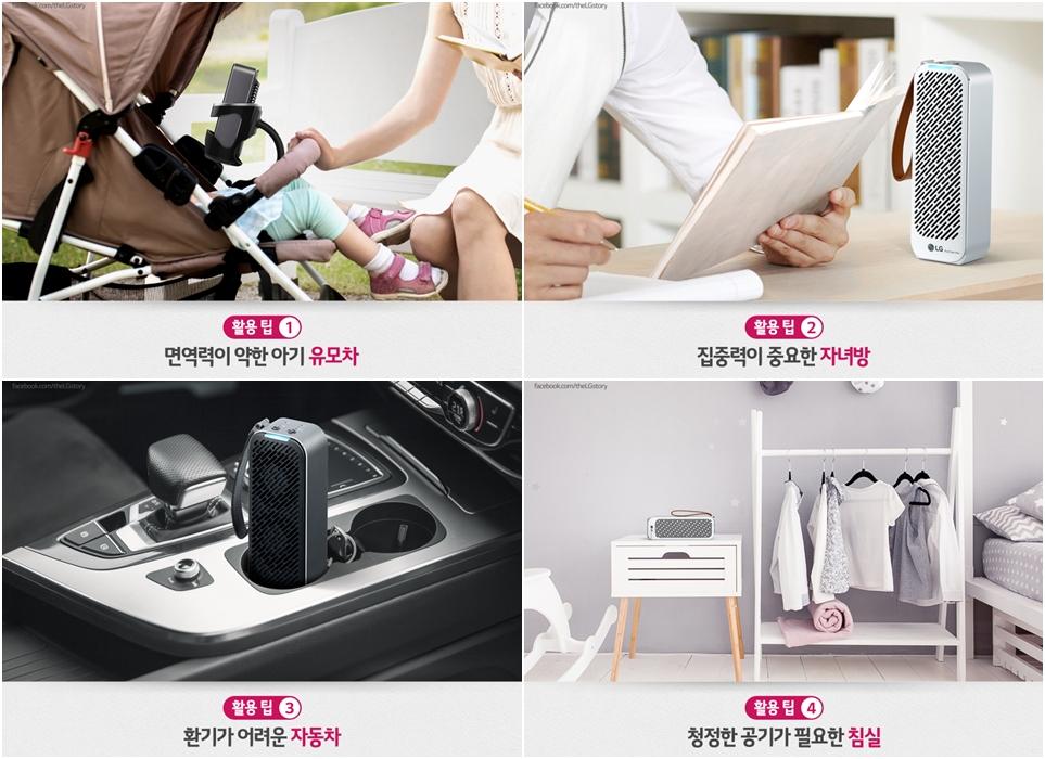 LG 퓨리케어 미니 공기청정기의 높은 사용 편의성