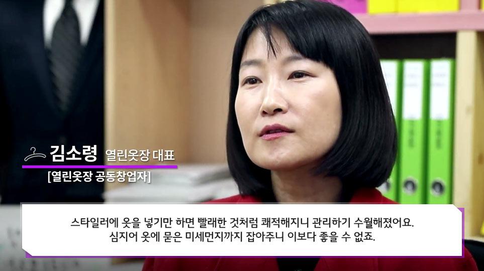 김소령 열린옷장 대표