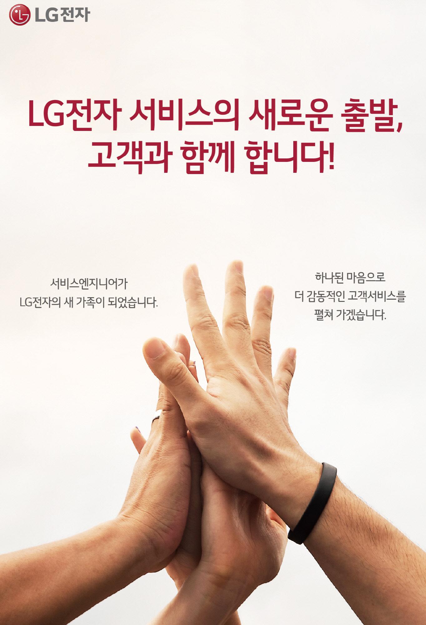 LG전자가 5월 1일자로 전국 130여 개의 서비스센터에서 근무하고 있는 협력사 직원 약 3,900명을 직접 고용한다. LG전자는 고객 감동 서비스를 다짐하는 포스터를 제작해 전국 서비스센터와 홈페이지 등에 게재할 계획이다.