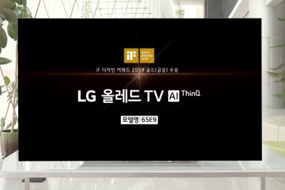 LG 올레드 TV 디자이너의 공중부양술