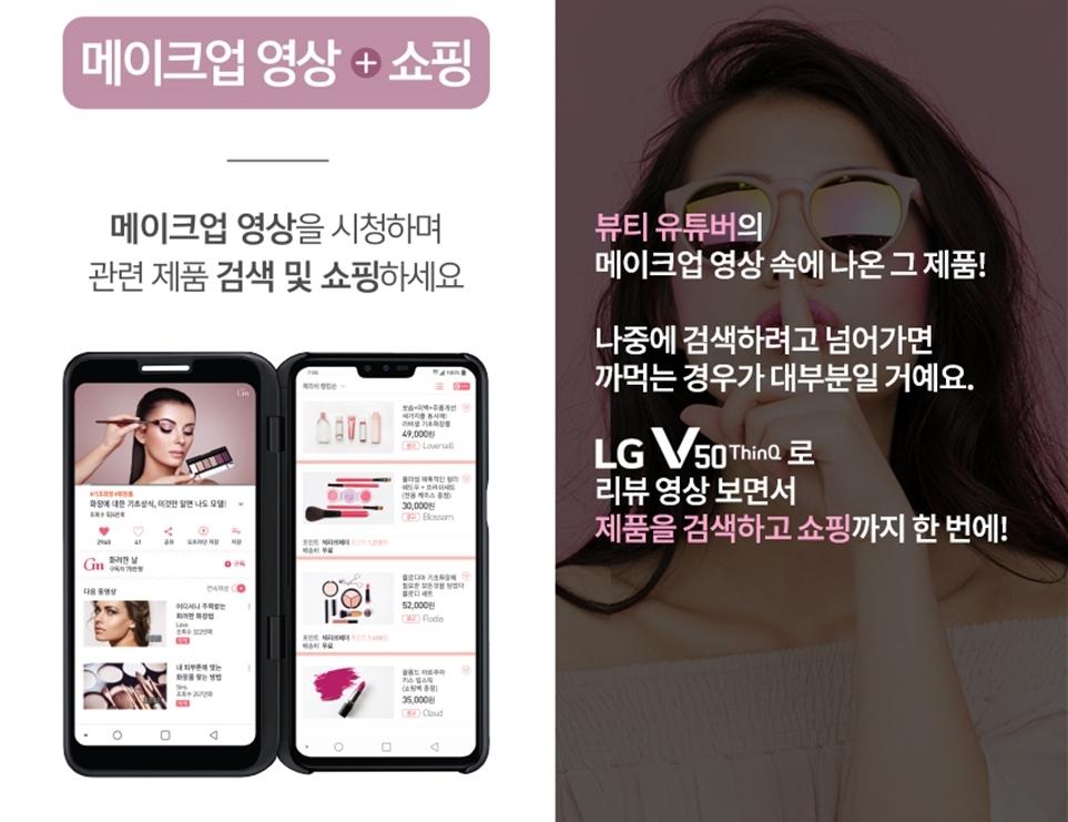 LG V50 ThinQ 5G 듀얼 스크린 활용법
